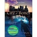 圣杯神器系列:骸骨之城