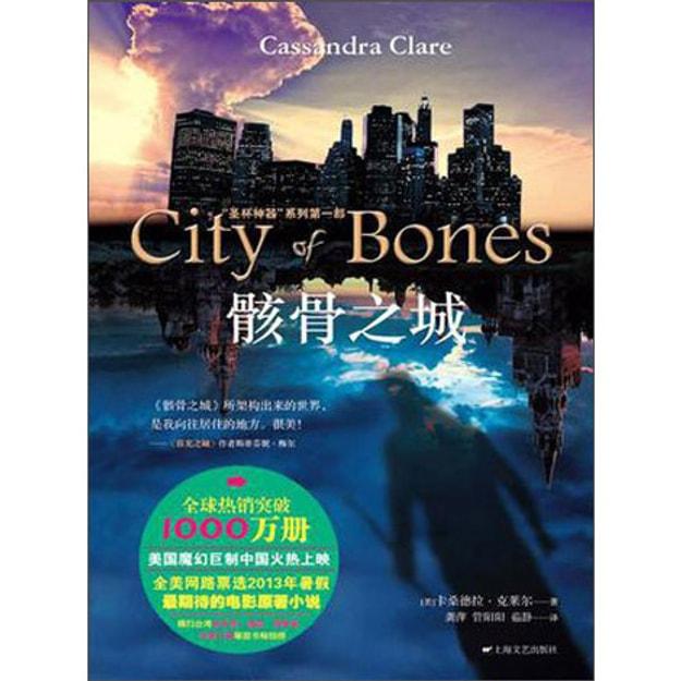 商品详情 - 圣杯神器系列:骸骨之城 - image  0