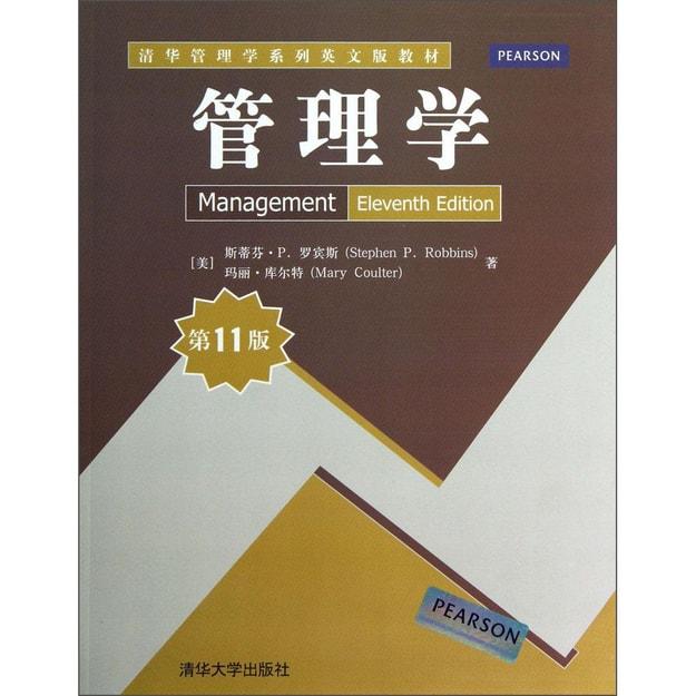 商品详情 - 清华管理学系列英文版教材:管理学(第11版) - image  0