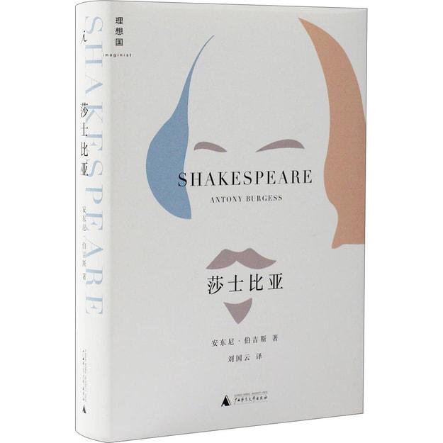 商品详情 - 莎士比亚 - image  0