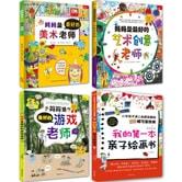 让孩子痴迷的艺术启蒙大书:妈妈是最好的美术老师+艺术创意老师+游戏老师+我的第一本亲子绘画书(套装共4册)
