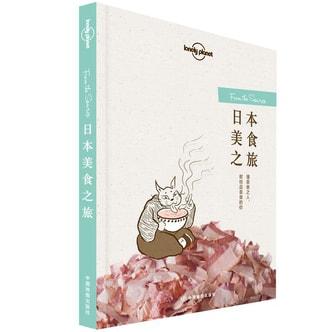 孤独星球Lonely Planet旅行读物系列:日本美食之旅