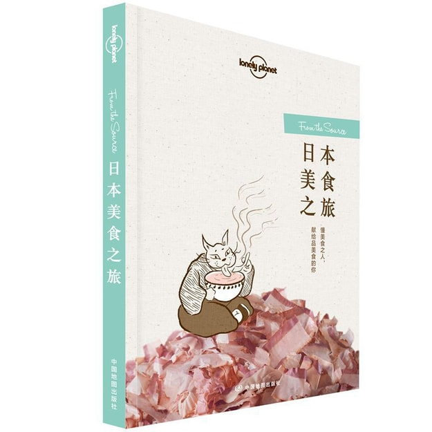Product Detail - 孤独星球Lonely Planet旅行读物系列:日本美食之旅 - image  0