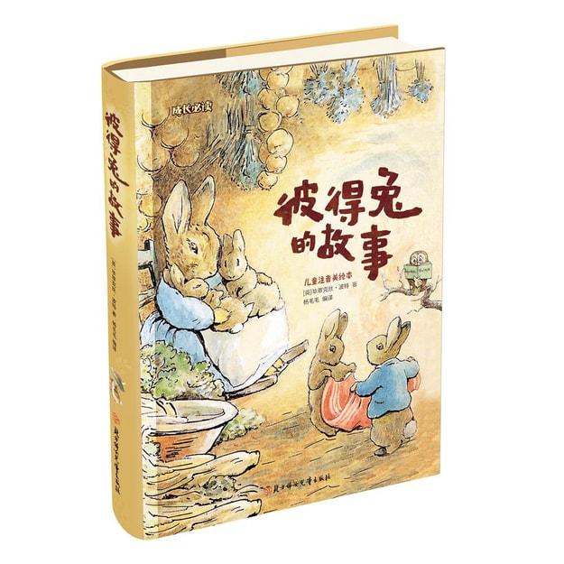 商品详情 - 彼得兔的故事(儿童注音美绘本) - image  0