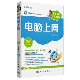 学电脑·非常简单:电脑上网(CD)