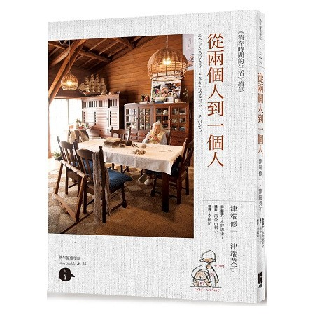 Yamibuy.com:Customer reviews:【繁體】從兩個人到一個人