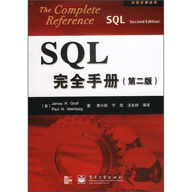 商品详情 - SQL完全手册(第2版附光盘)/完全手册丛书 - image  0