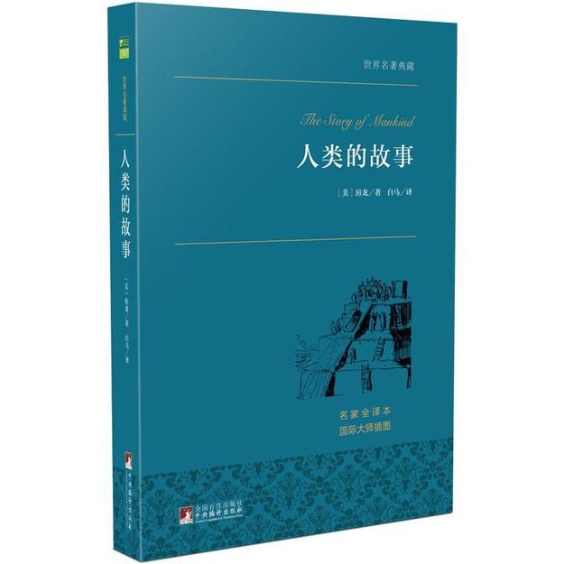商品详情 - 人类的故事 世界名著典藏 名家全译本 外国文学畅销书 - image  0
