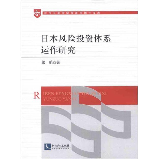 商品详情 - 北京工商大学经济学博士文库:日本风险投资体系运作研究 - image  0