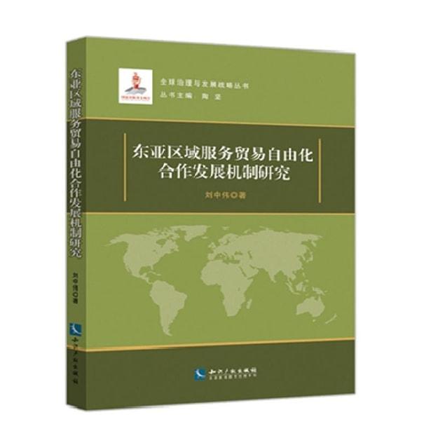 商品详情 - 东亚区域服务贸易自由化合作发展机制研究 - image  0