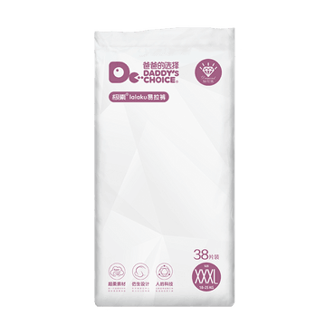 【Change Zipcode 91789 to purchase】Daddy's Choice [Diamond] Ultrathin Pants Baby Paper Diapers 38pcs Size XXXL 18-25kg