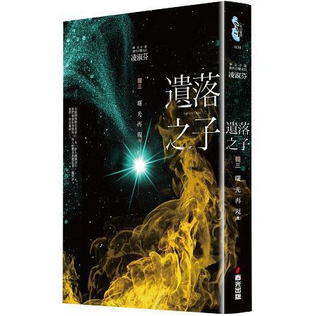 Yamibuy.com:Customer reviews:【繁體】遺落之子:﹝輯三﹞曙光再現(完)