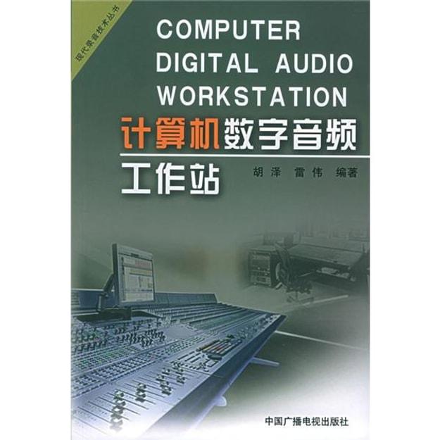 商品详情 - 计算机数字音频工作站 - image  0
