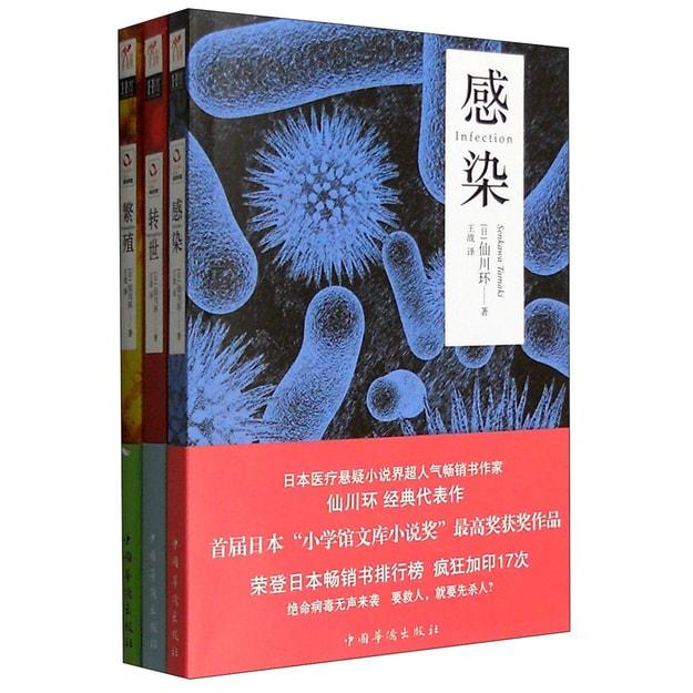 商品详情 - 感染+转世+繁殖(套装共3册) - image  0