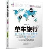 单车旅行:自行车旅行完全指南