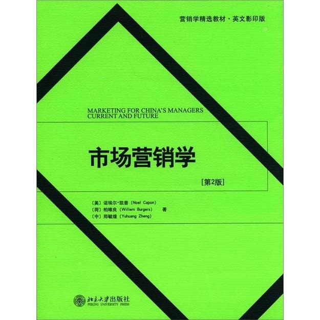 商品详情 - 营销学精选教材·英文影印版:市场营销学(第2版) - image  0