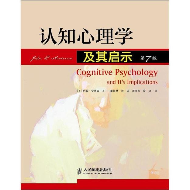 商品详情 - 认知心理学及其启示(第7版) - image  0