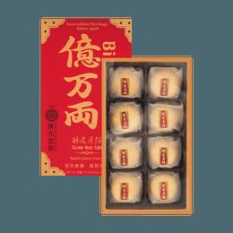 陈允宝泉 亿万两 酥皮月饼 礼盒装 8枚入
