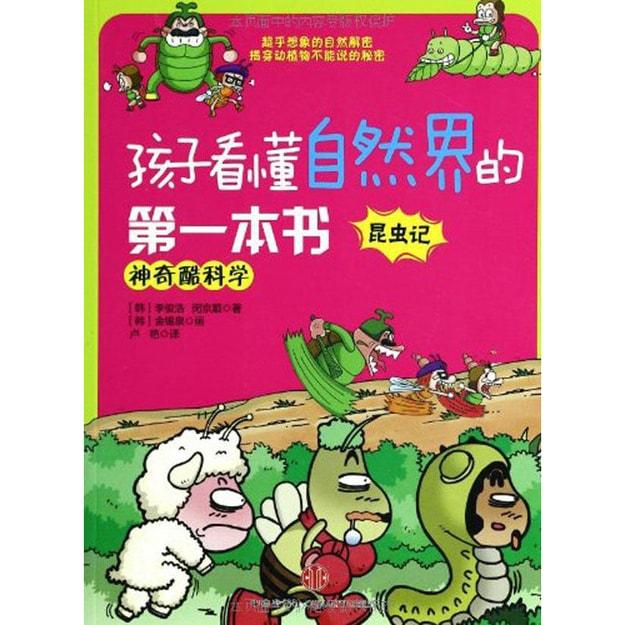 商品详情 - 孩子看懂自然界的第一本书 昆虫记:神奇酷科学 - image  0