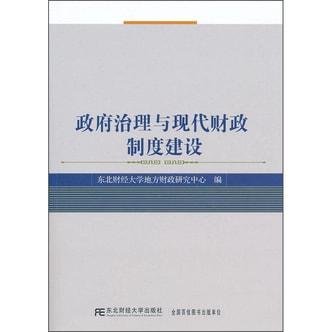 政府治理与现代财政制度建设