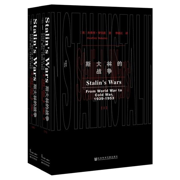 Product Detail - 甲骨文丛书·斯大林的战争(套装全2册) - image 0