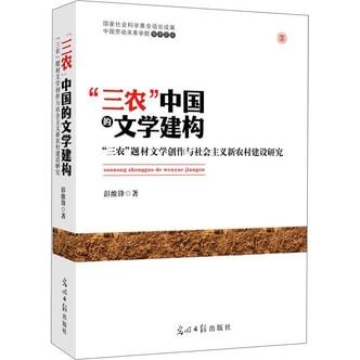 """""""三农""""中国的文学建构:""""三农""""题材文学创作与社会主义新农村建设研究"""