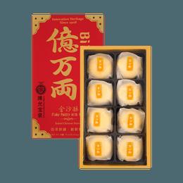 台湾陈允宝泉 亿万两 金沙酥 8粒入  礼盒装