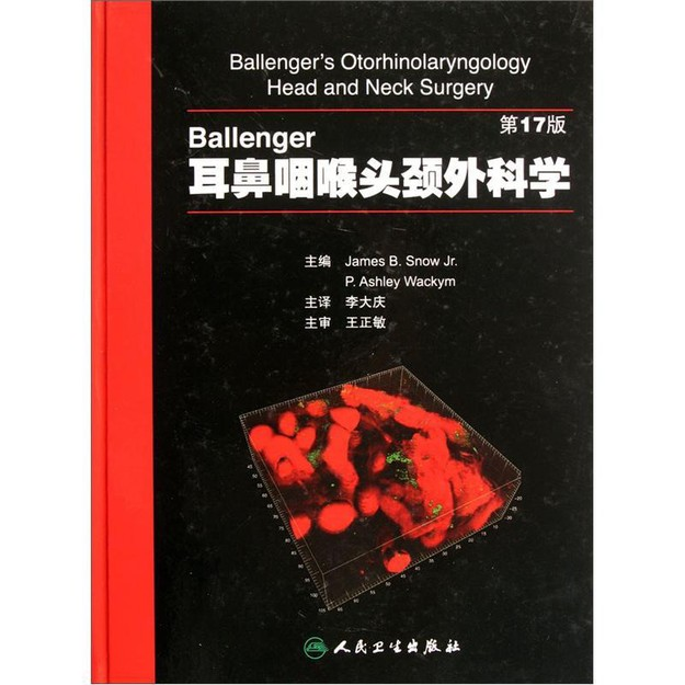 商品详情 - Ballenger耳鼻咽喉头颈外科学(第17版) - image  0