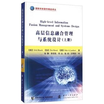 高层信息融合管理与系统设计(上)(精)