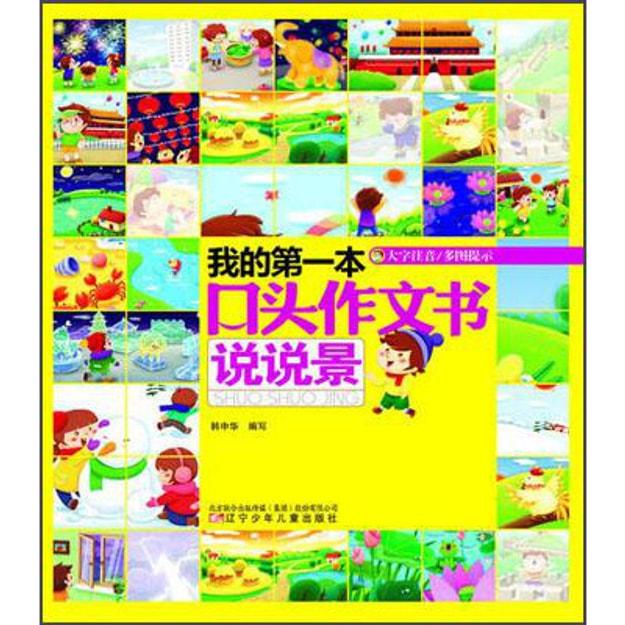商品详情 - 我的第一本口头作文书:说说景(大字注音) - image  0