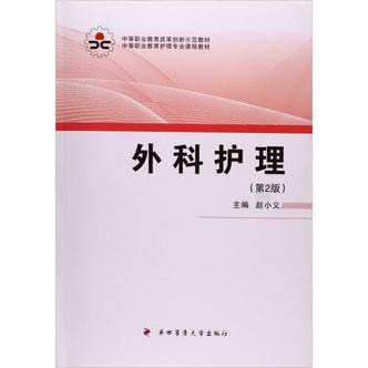 外科护理(第2版)