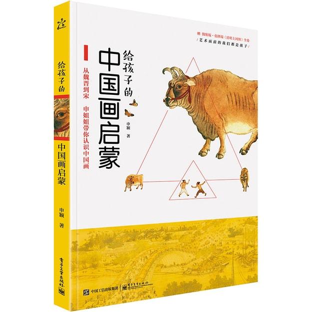 商品详情 - 给孩子的中国画启蒙 - image  0