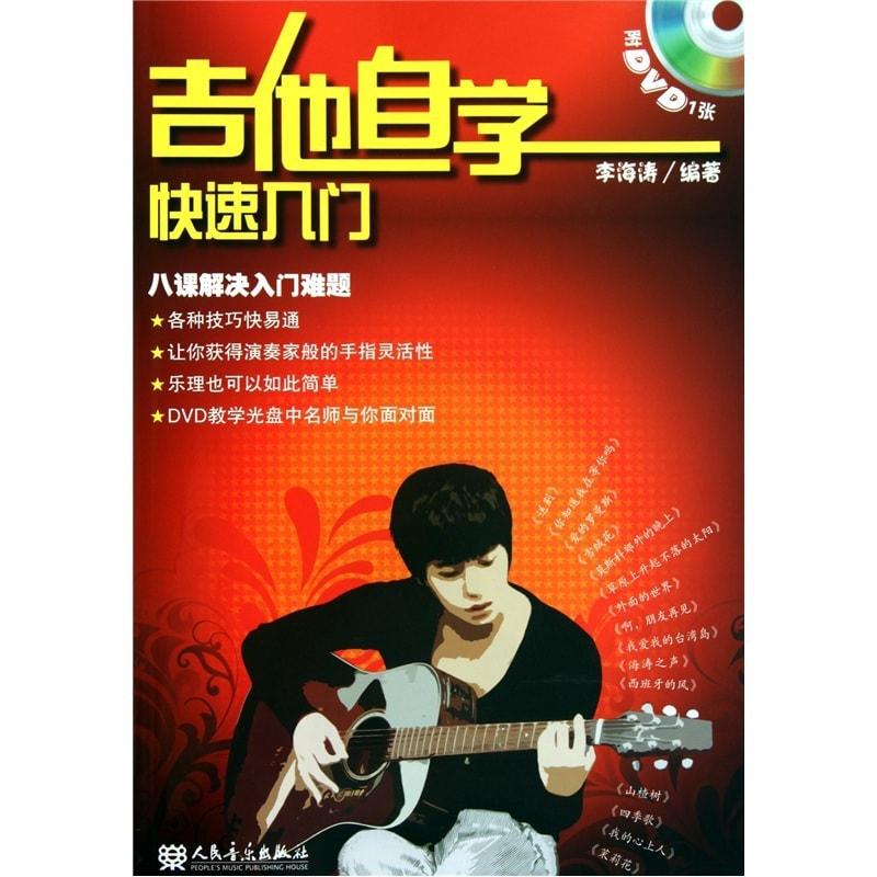 吉他自学快速入门-(附DVD1张) 怎么样 - 亚米网