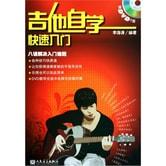 吉他自学快速入门-(附DVD1张)