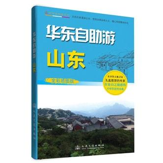 华东自助游:山东(全彩地图版)