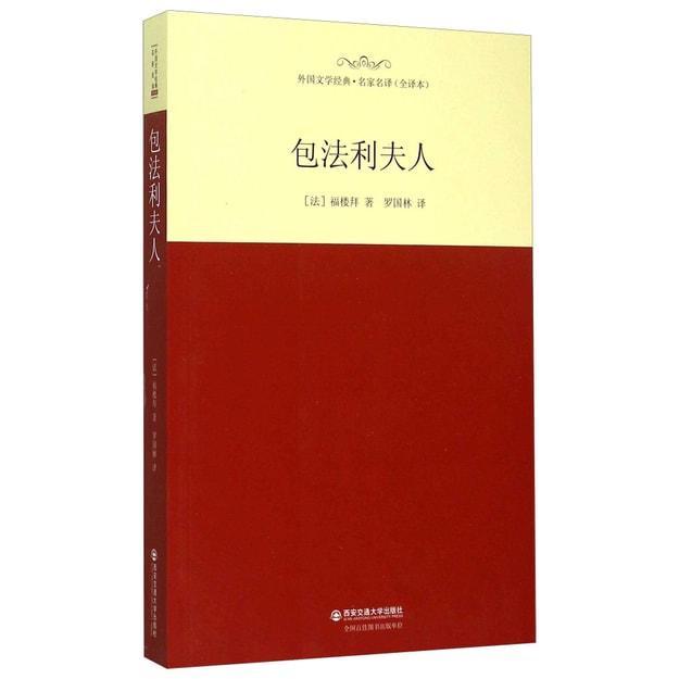 商品详情 - 包法利夫人(全译本) - image  0