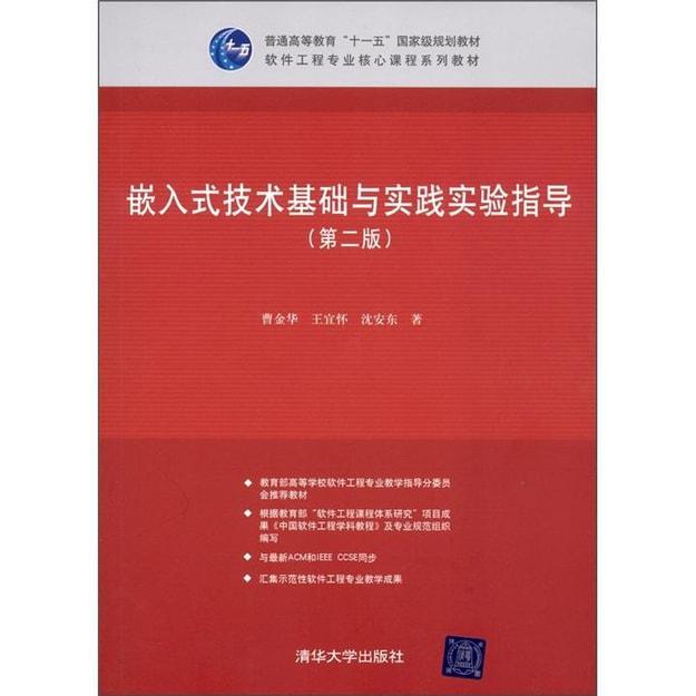 商品详情 - 嵌入式技术基础与实践实验指导(第2版) - image  0