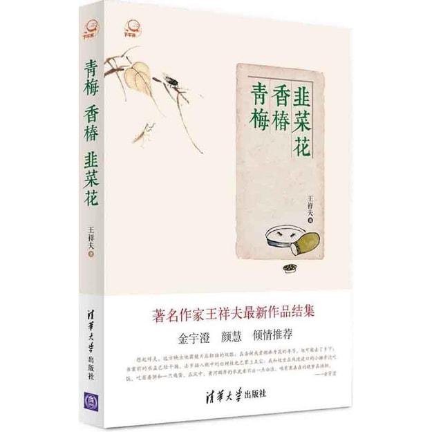 商品详情 - 青梅香椿韭菜花下午茶 - image  0