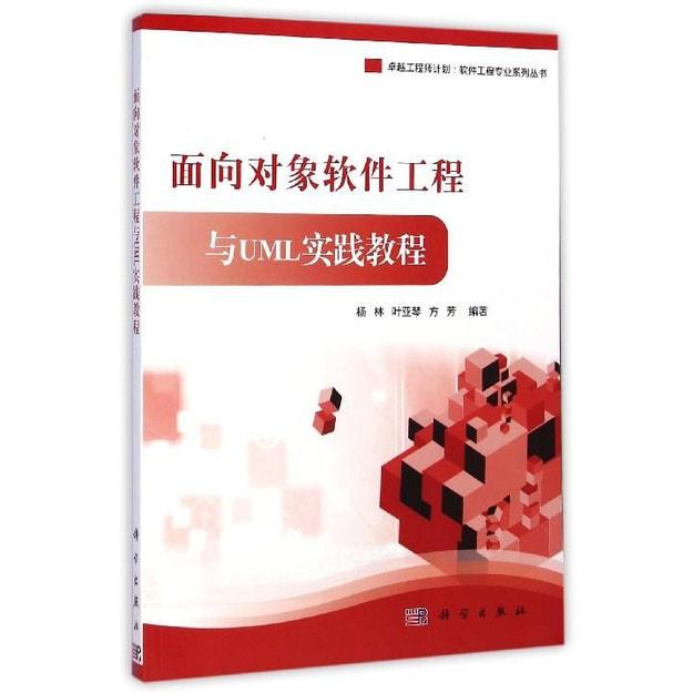 商品详情 - 卓越工程师计划·软件工程专业系列丛书:面向对象软件工程与UML实践教程 - image  0