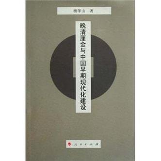 晚清厘金与中国早期现代化建设
