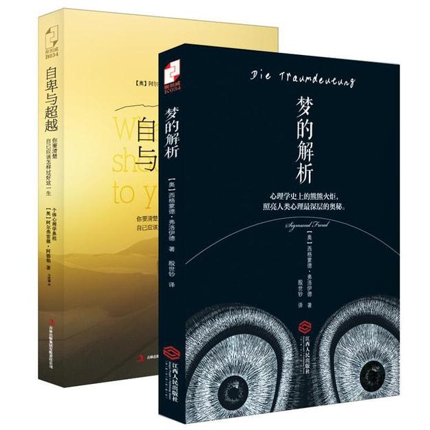 商品详情 - 心理学经典完整译本套装:梦的解析+自卑与超越(套装共2册) - image  0