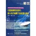 中国信息系统研究:新兴技术背景下的机遇与挑战(套装上下册)
