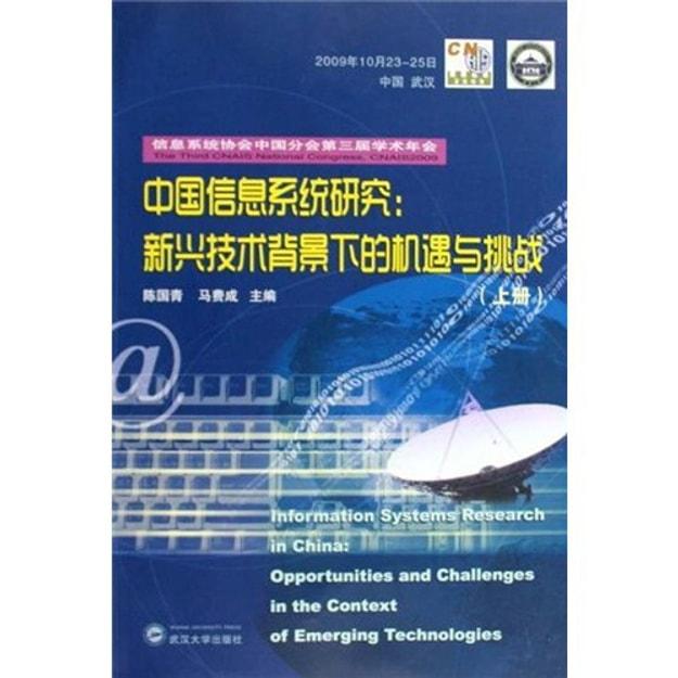 商品详情 - 中国信息系统研究:新兴技术背景下的机遇与挑战(套装上下册) - image  0