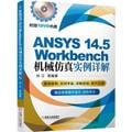 ANSYS 14.5 Workbench机械仿真实例详解(附光盘)