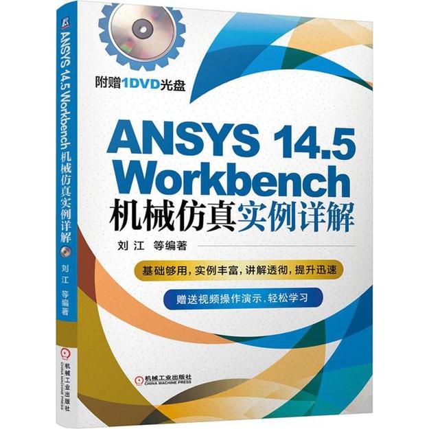 商品详情 - ANSYS 14.5 Workbench机械仿真实例详解(附光盘) - image  0