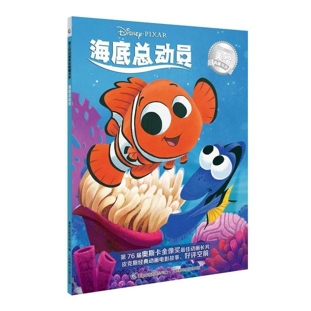 商品详情 - 迪士尼动画美绘典藏书系 海底总动员 - image  0