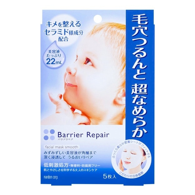 Product Detail - MANDOM Beauty Barrier Repair Facial Mask Five sheet mask smooth Japan - image 0