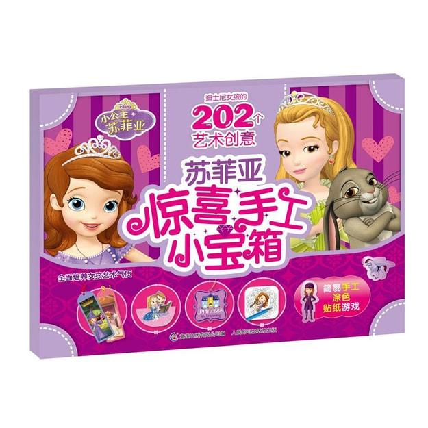 商品详情 - 迪士尼女孩的202个艺术创意  苏菲亚惊喜手工小宝箱 - image  0