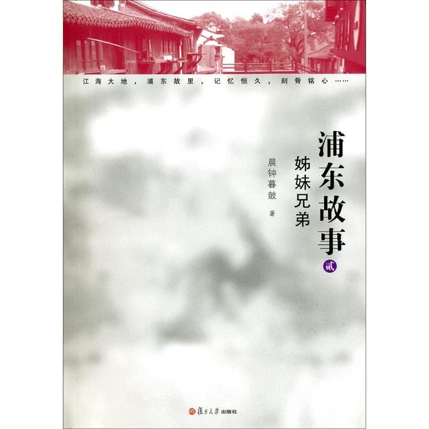 商品详情 - 浦东故事(2):姊妹兄弟 - image  0