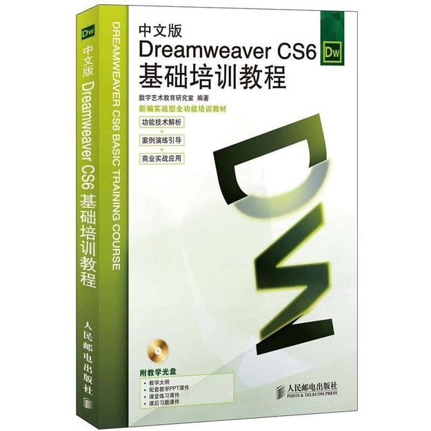商品详情 - Dreamweaver CS6基础培训教程(中文版)(附CD光盘1张) - image  0